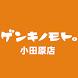 ゲンキノモト。Body Care Labo 小田原店 by 株式会社カナオリ