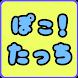 モバイル7期・冨永 ぽこ!たっち by bizancom inc