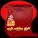 Nadi Jyotish Sikhe