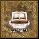 قرآن کریم (جزء سی) by abaas shojaei