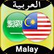 Arabic to Malay Translator by GreenPetals Radio Stations