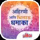 Ahirani & Bhilau Dhammakka