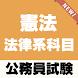 公務員試験対策 無料【憲法】法律系科目~政教分離×法の下の平等×表現の自由~  by subetenikansha