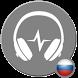 радио Россия (Russian) by BestOn Apps