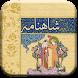 شاهنامه (بخش اول) by adel tehrani