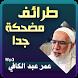 مواقف وطرائف مضحكة عبد الكافي by محاضرات - خطب - دروس - رمضان - Kareem