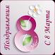 С 8 Марта by apps.tomsk
