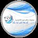 صحيفة حائل نيوز الإخبارية by TTBIIQ
