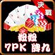 決戰合輯(妞妞,7PK,牌九) by app747.com