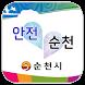안전 순천 by (주)새한이엔씨