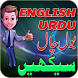 Learn English speaking:Urdu by zSign_Tech