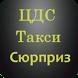 ЦДС такси Сюрприз by Anela Software