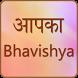 Aapka Bhavishya by Zafari