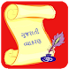 Gujarati vyakaran ગુજરાતી વ્યાકરણ by Gujarati Infoware