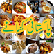 New Pakistani Recipes in Urdu by Crown Aps
