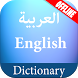 Arabic English Dictionary by Hybrid Dictionary