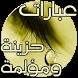 عبارات حزينة ومؤلمة by تطبيقات عربية ٢٠١٦