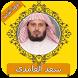 Coran Saad Al-Ghamdi by watslok