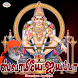 Swamiyae Ayyappa by Sruthilaya Media