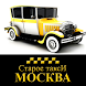 Старое Такси Москва by Студия Три Цвета