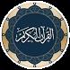 24 ساعة قرأن by mostafamahbob