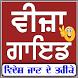 JaggBani Punjabi News - Visa Guide Punjabi App by Punjabi