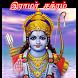 Ramar Chakram