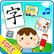FUN Chinese Learning for Kids by FUNboxx