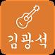 김광석 7080컬렉션