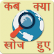 Discovery and invention Hindi by Hindi Apps Store