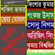 জনপ্রিয় শিল্পীদের গান by Rubily Apps bd