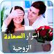 اسرار الحياة الزوجية بدون نت by rad bou