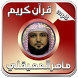 القران صوت الشيخ ماهر المعيقلي by saidouaziz