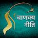 Hindi Chanakya Niti - चाणक्य नीति Anmol vichar by developeradroid