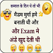 Hindi Jokes Images by OceanInfoHub