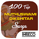 100 Top Muthuswami Dikshitar Songs