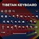 Tibetan Keyboard by Abbott Cullen