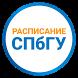 Расписание СПбГУ