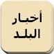أخبار البلد | مصر by Atta Apps
