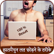 हस्तमैथुन लत छोड़ने के तरीके by Double Dhamaka Apps