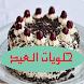 حلويات مغربية لكل المناسبات by HaffoudPro
