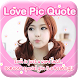 Love Pic Quote Photo Frame by MeTOO