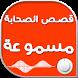 قصص الصحابة مسموعة by Ali Studios Dev