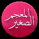 المعجم الصغير by Al-Reda Apps
