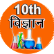 Science in Hindi Class 10 by SHANKARRAOPURA