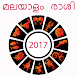 Malayalam Horoscope 2017 by Wedcyclopedia