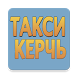 Такси Керчь by RadioTaxi