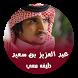 شيلة طيفه معي - جديد عبد العزيز بن سعيد by topapplications