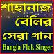 শাহানাজ বেলির সেরা গান /Shahnaz belly best song by Winter Bangla Apps
