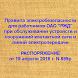 "Правила ОАО ""РЖД"" №12176 by InstruktagKniga"